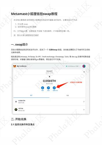 Metamast小狐狸钱包swap教程_00