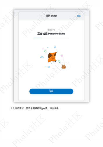 Metamast小狐狸钱包swap教程_02