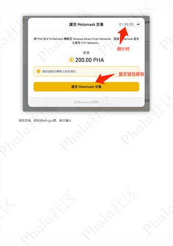 使用币安桥将 ERC20-PHA 转入 BEP20-PHA_10