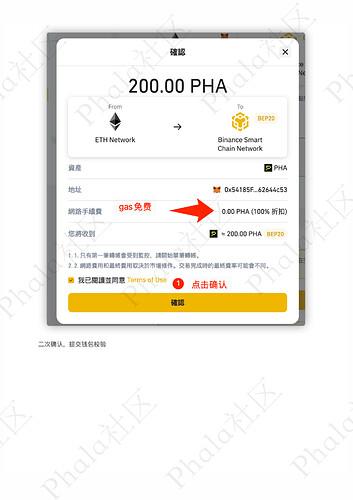 使用币安桥将 ERC20-PHA 转入 BEP20-PHA_09